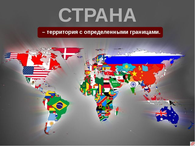 ГОСУДАРСТВО - организация верховной власти общества. - политическая организац...