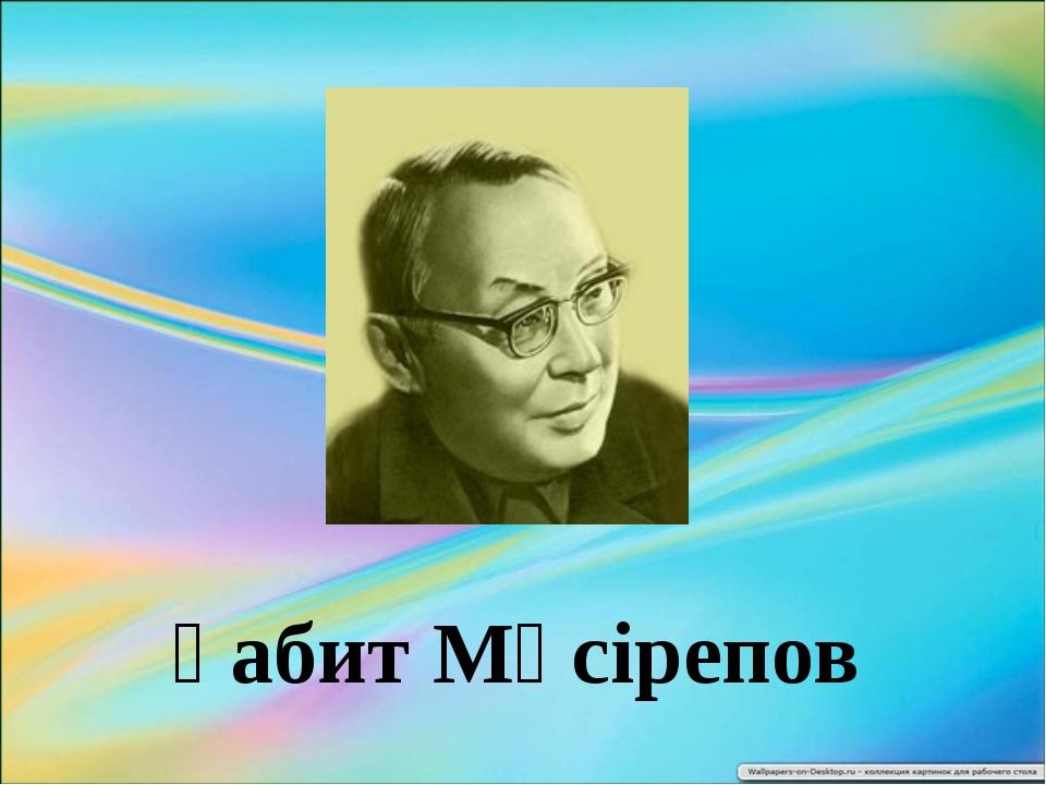 Ғабит Мүсірепов