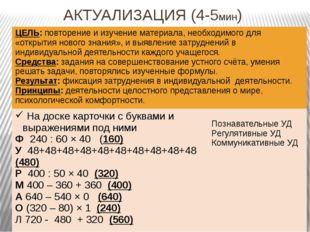 АКТУАЛИЗАЦИЯ (4-5мин) ЦЕЛЬ:повторение и изучение материала, необходимого для