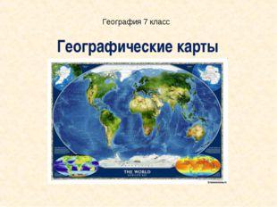 Географические карты География 7 класс