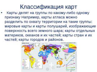 Классификация карт  Карты делят на группы по какому-либо одному признаку Нап