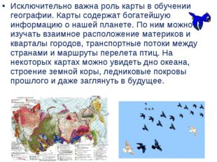 Исключительно важна роль карты вобучении географии. Карты содержат богатейшу