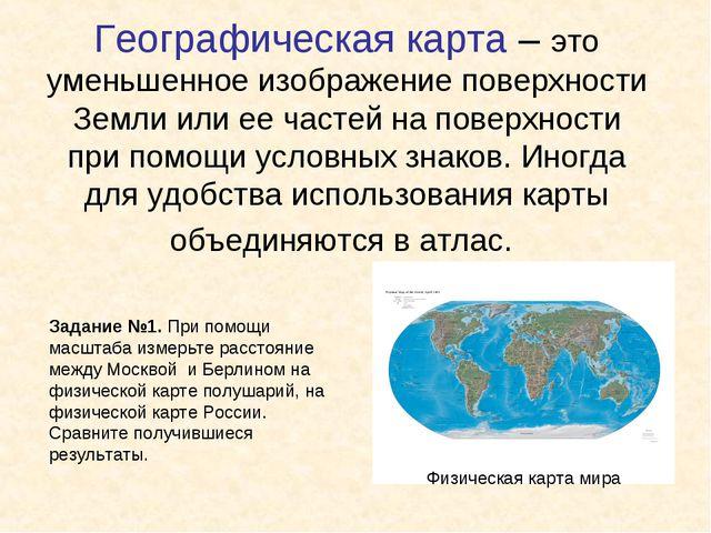 Географическая карта – это уменьшенное изображение поверхности Земли или ее ч...