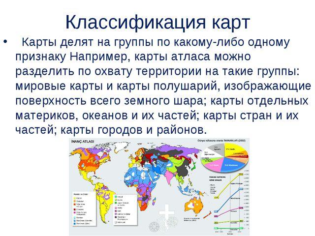 Классификация карт  Карты делят на группы по какому-либо одному признаку Нап...