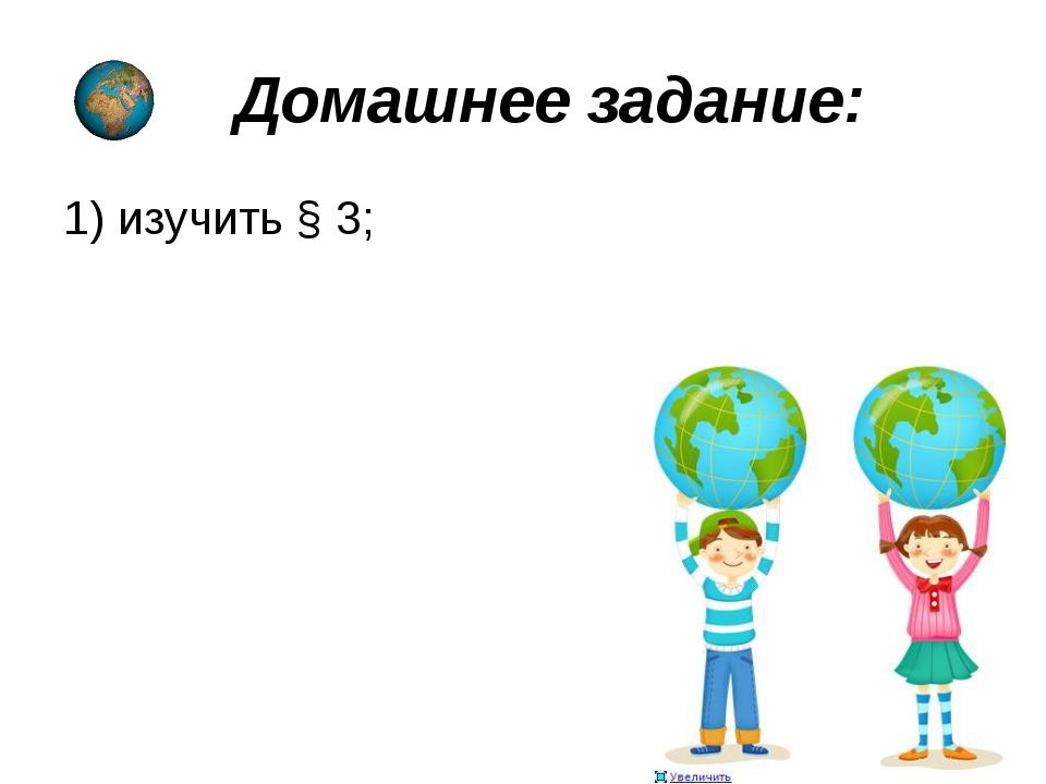 Домашнее задание: 1)изучить §3;