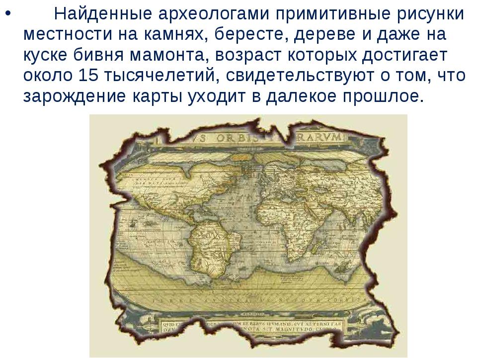 Найденные археологами примитивные рисунки местности на камнях, бересте,...