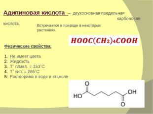 Адипиновая кислота – двухосновная предельная карбоновая кислота. Физические с