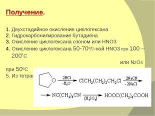 Получение. Двухстадийное окисление циклогексана Гидрокарбонилирование бутадие