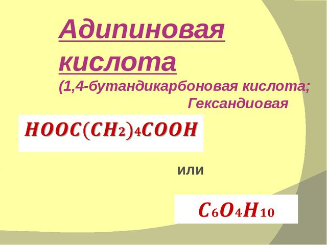 Адипиновая кислота (1,4-бутандикарбоновая кислота; Гександиовая кислота) или