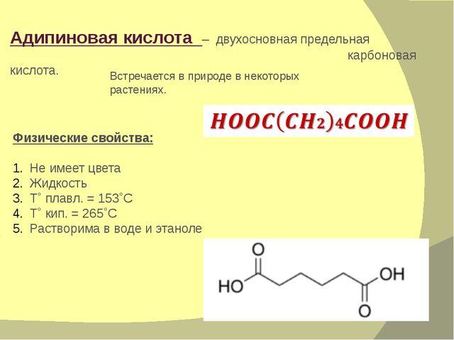 Адипиновая кислота – двухосновная предельная карбоновая кислота. Физические с...