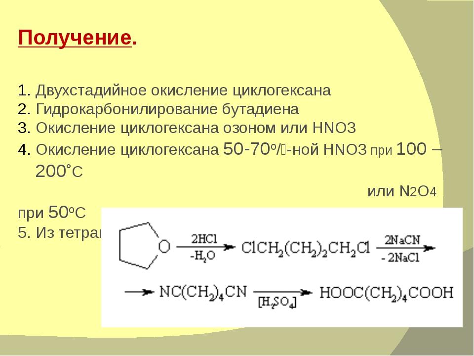 Получение. Двухстадийное окисление циклогексана Гидрокарбонилирование бутадие...