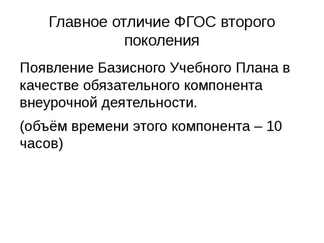 Главное отличие ФГОС второго поколения Появление Базисного Учебного Плана в к...