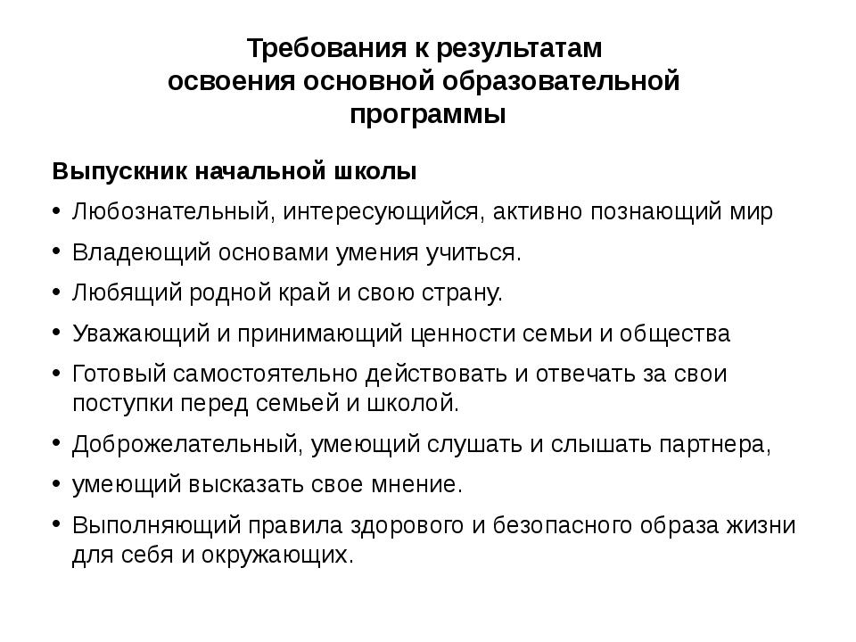 Требования к результатам освоения основной образовательной программы Выпускни...