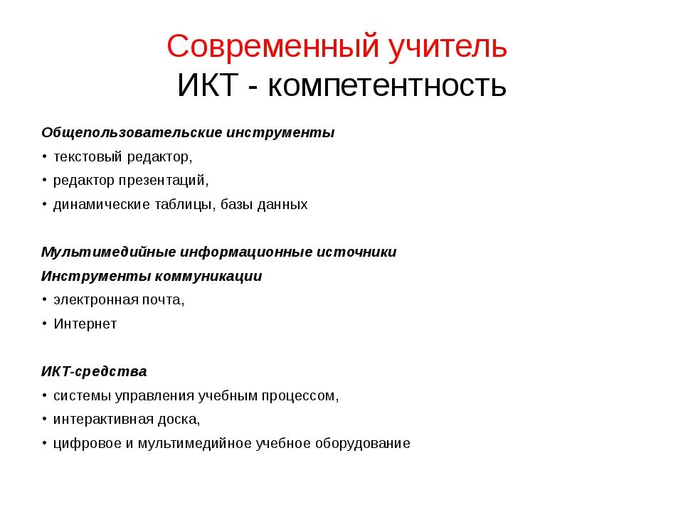 Современный учитель ИКТ - компетентность Общепользовательские инструменты тек...