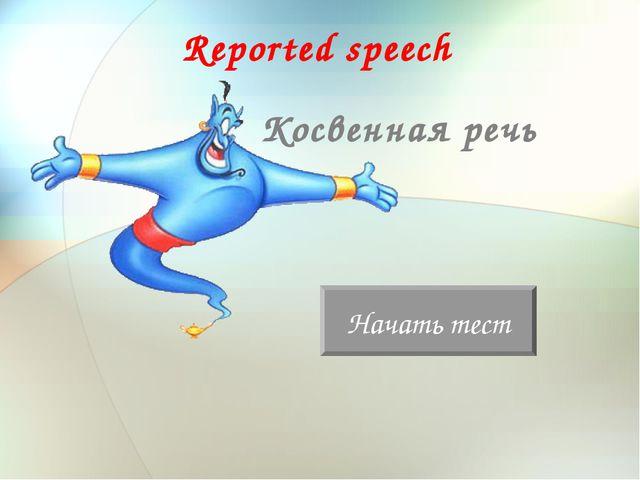 Начать тест Reported speech Косвенная речь