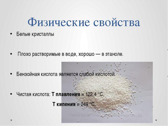 Физические свойства Белые кристаллы Плохо растворимые в воде, хорошо— вэтан...