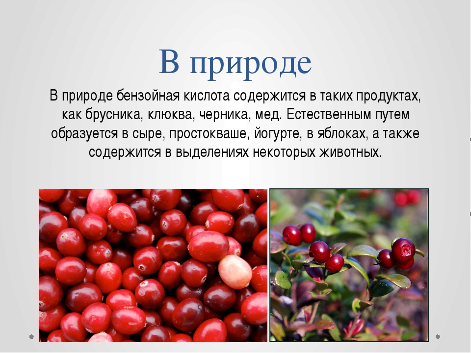 В природе Вприродебензойнаякислотасодержится в таких продуктах, какбрусн...
