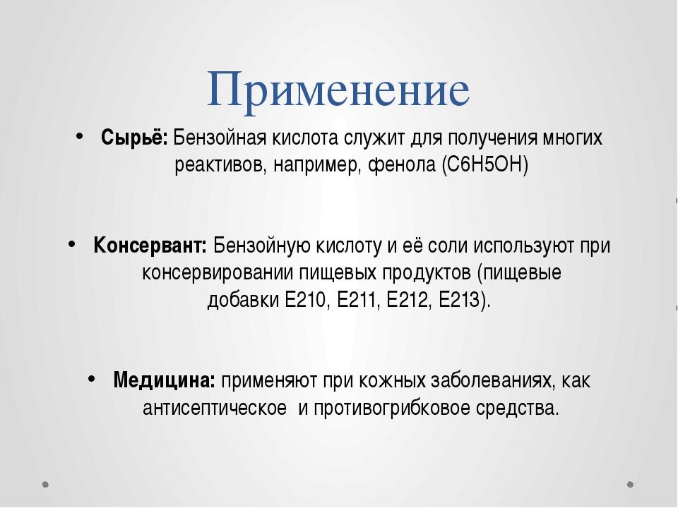 Применение Сырьё: Бензойная кислота служит для получения многих реактивов, на...