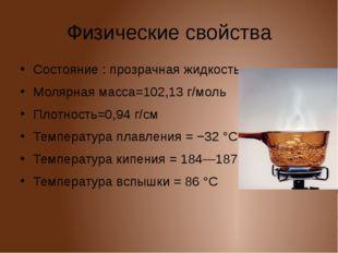 Физические свойства Состояние : прозрачная жидкость Молярная масса=102,13г/м