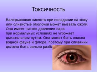 Токсичность Валерьяновая кислота при попадании на кожу или слизистые оболочки