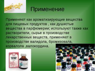 Применение Применяют как ароматизирующие вещества для пищевых продуктов , как