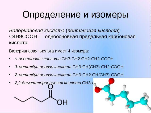 Определение и изомеры Валериановая кислота (пентановая кислота) С4Н9COOH— од...