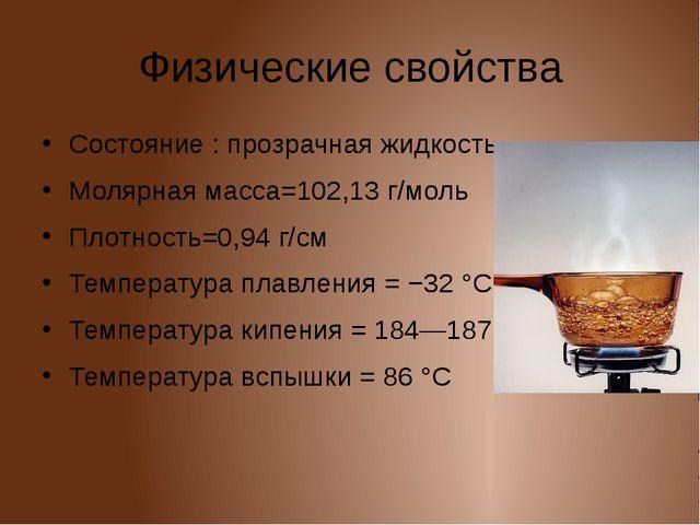 Физические свойства Состояние : прозрачная жидкость Молярная масса=102,13г/м...
