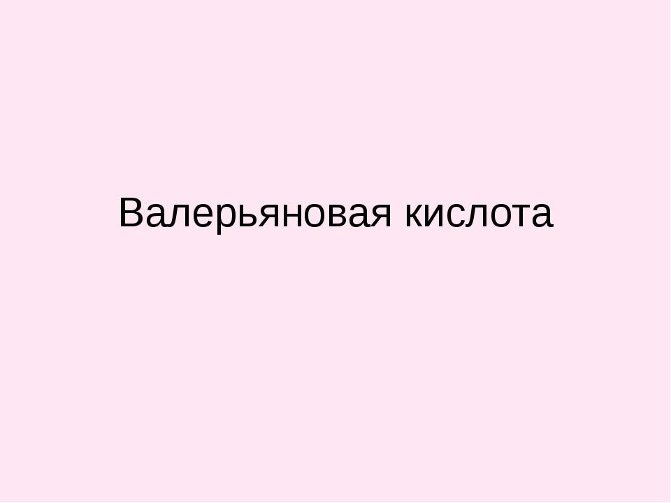 Валерьяновая кислота