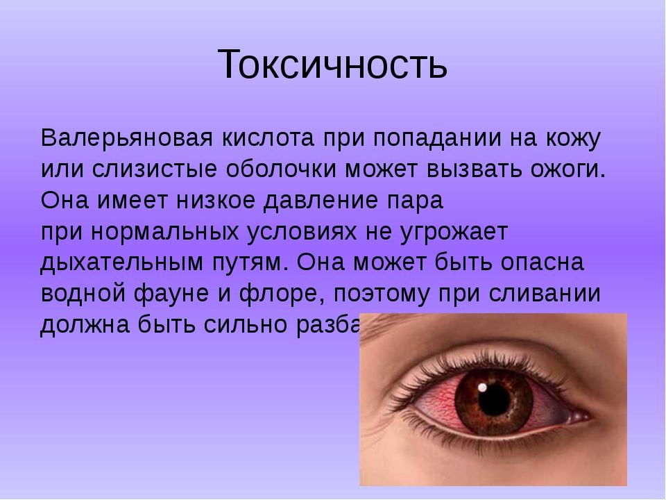 Токсичность Валерьяновая кислота при попадании на кожу или слизистые оболочки...
