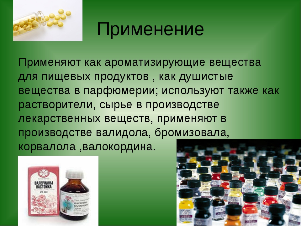 Применение Применяют как ароматизирующие вещества для пищевых продуктов , как...
