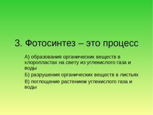 3. Фотосинтез – это процесс А) образования органических веществ в хлоропласта