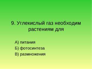 9. Углекислый газ необходим растениям для А) питания Б) фотосинтеза В) размно