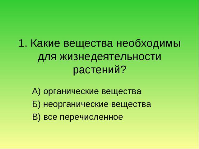 1. Какие вещества необходимы для жизнедеятельности растений? А) органические...