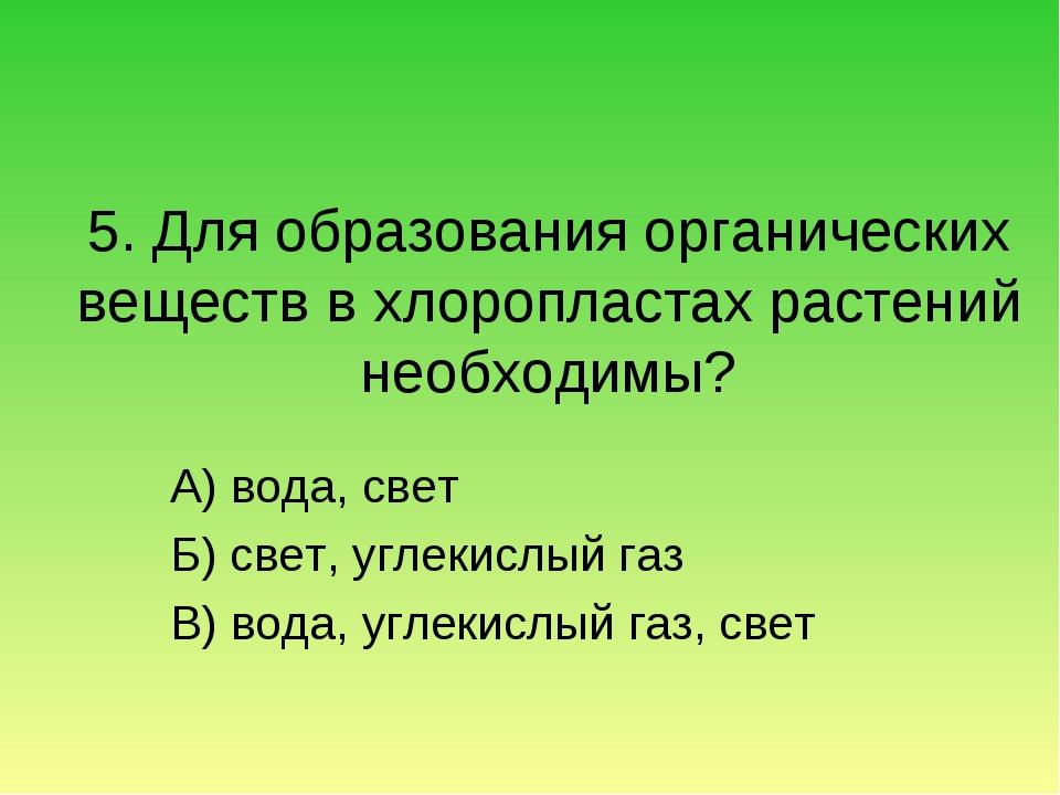 5. Для образования органических веществ в хлоропластах растений необходимы? А...