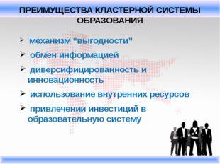"""механизм """"выгодности"""" обмен информацией диверсифицированность и инновационно"""