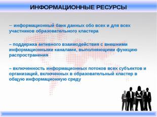 – информационный банк данных обо всех и для всех участников образовательного