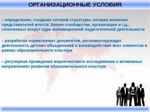 – определение, создание сетевой структуры, которая включает представителей в