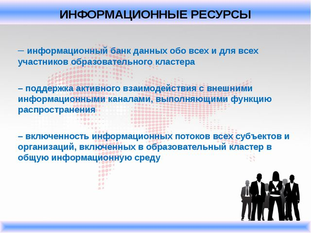 – информационный банк данных обо всех и для всех участников образовательного...