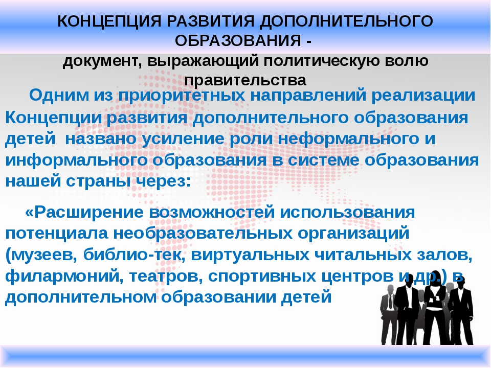 Одним из приоритетных направлений реализации Концепции развития дополнительн...