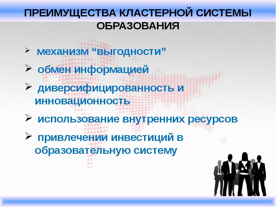 """механизм """"выгодности"""" обмен информацией диверсифицированность и инновационно..."""