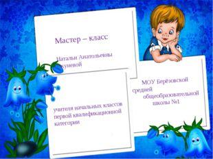 МОУ Берёзовской средней общеобразовательной школы №1 учителя начальных класс
