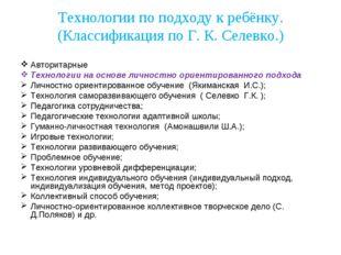 Технологии по подходу к ребёнку. (Классификация по Г. К. Селевко.) Авторитарн