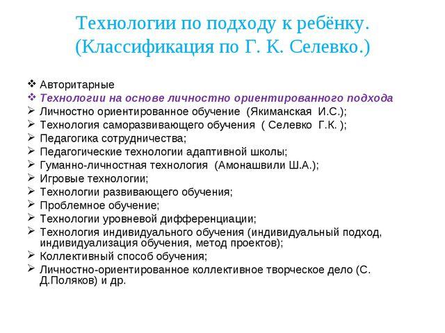 Технологии по подходу к ребёнку. (Классификация по Г. К. Селевко.) Авторитарн...