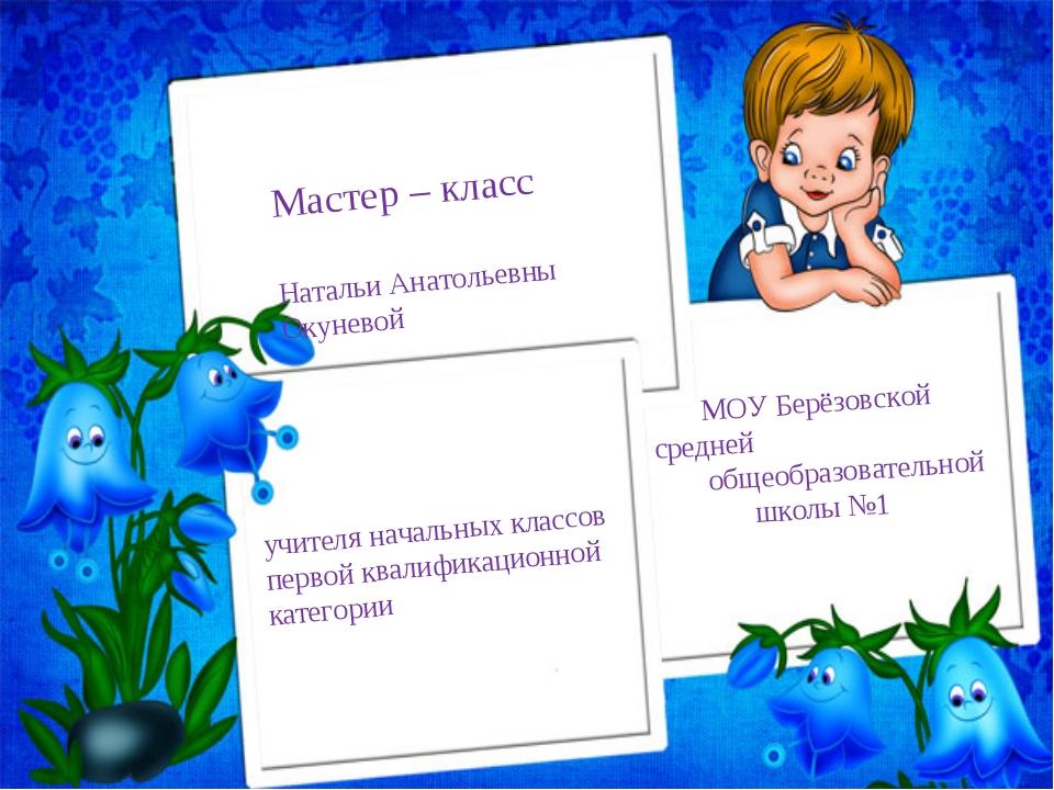 МОУ Берёзовской средней общеобразовательной школы №1 учителя начальных класс...