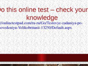 Do this online test – check your knowledge http://onlinetestpad.com/ru-ru/Go/