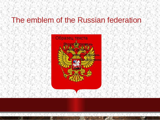 The emblem of the Russian federation
