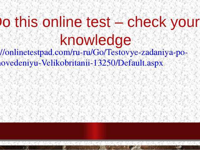 Do this online test – check your knowledge http://onlinetestpad.com/ru-ru/Go/...