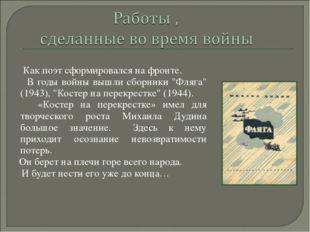 """Как поэт сформировался на фронте. В годы войны вышли сборники """"Фляга"""" (1943)"""