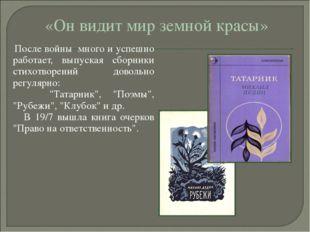 После войны много и успешно работает, выпуская сборники стихотворений доволь