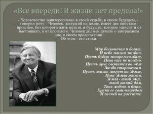 - Человечество заинтересовано в своей судьбе, в своем будущем, - говорил поэ